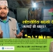 Call for Entries by Waste to Energy Bazaar Nepal 2013